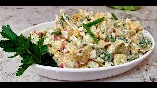 Cамый вкусный салат с крабовыми палочками - Aни Кухня!