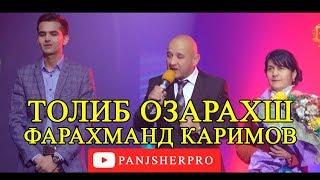 Фарахманд бо устод Озарахш - Модар 2018 | Farahmand & Ozarahsh - Modar 2018 Concert