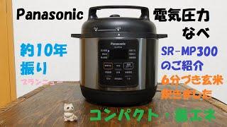 パナ圧力鍋 SRーMP300紹介  玄米を炊いてみた