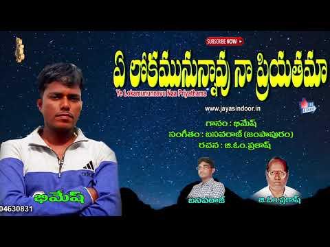 bhemesh-bajana-patalu-telugu-|-ye-lokamununnavu-naa-priyathama-|-jayasindoor-bhakthi-thatvalu