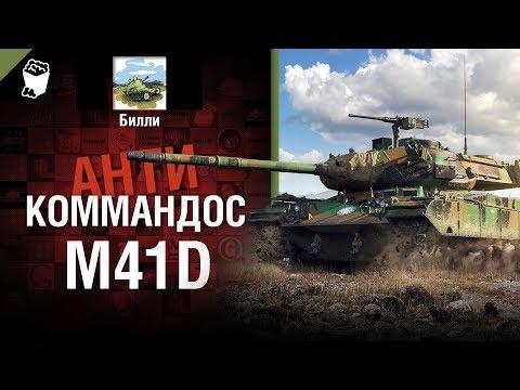 M41D - Антикоммандос №67  - от Билли [World of Tanks] thumbnail