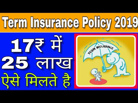 जीवन बीमा | Best life Insurance Policy | Term Plans in ...