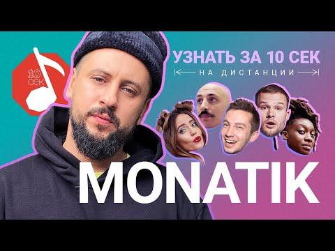 Узнать за 10 секунд | MONATIK угадывает треки Время и Стекло, Леван Горозия и еще 18 треков