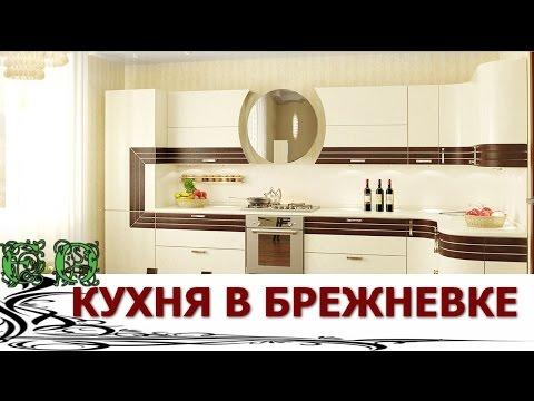 Кухня в Брежневке,  идеи на заметку