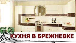 видео Красивый дизайн интерьера кухни: кухни гостиной, маленькой кухни, своими руками,  фото