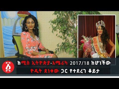 Ethiopia: ከሚስ ኢትዮጵያ አሜሪካ ከሆነችው ዮዲት ደነቀው ጋር የተደረገ ቆይታ | Interview with Miss Ethiopian America 2017/18