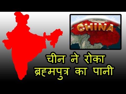 Dam बनाने के लिए China ने Brahmaputra की tributary को किया ब्लॉक