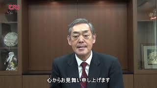 【駐中国日本大使「全力で支援していく」】