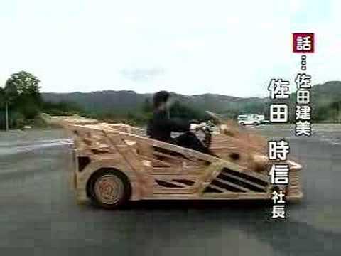 木製スーパーカー (Wooden Supercar)