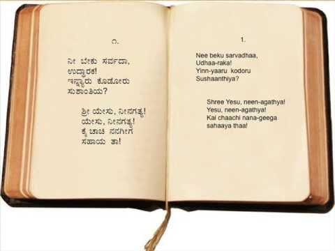 Nee Beku   Sarvadhaa   ( I need Thee)