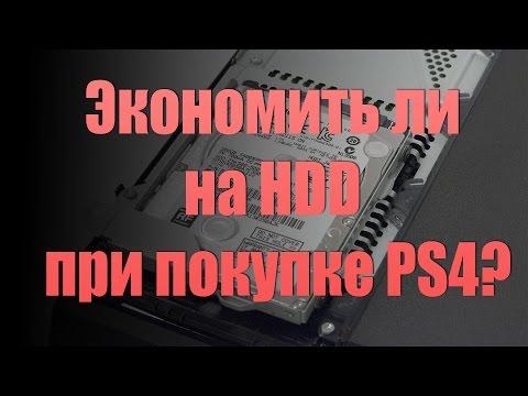 На 500Gb или 1Tb выбрать PS4!?