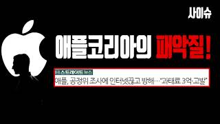 """[사이슈] """"공정위 조사에 인터넷 끊고 현장조…"""