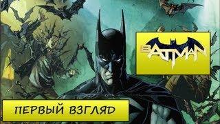 Первый взгляд - Batman (The New 52)