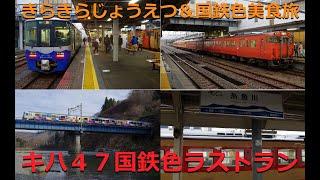 【新潟DC】第11弾きらきらじょうえつ&国鉄色美食旅(キハ47国鉄色ラストラン)