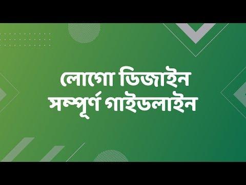 Logo Design Guidelines Bangla Tutorial - লোগো ডিজাইন সম্পূর্ণ গাইডলাইন thumbnail