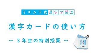 ミチムラ式漢字カードの使い方について説明しています。動画は2018年5月...