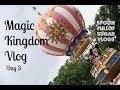 Day 3 Walt Disney World Orlando Florida   Magic Kingdom   August 2017
