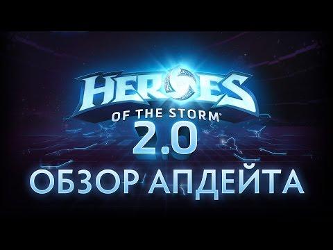 видео: heroes of the storm 2.0 - ОБЗОР ОБНОВЛЕНИЯ