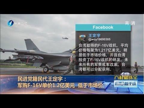 《海峡新干线》民进党宣称 军购F-16V单价低于市场价,究竟意欲何为?20190822