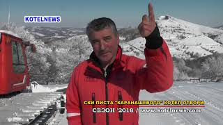 "СКИ ПИСТА ""КАРАНАШЕВОТО"" отвори за сезон '2018 www.kotelnews.com"