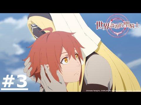 日漫-世界盡頭的聖騎士-EP 03