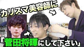 今回は元OCEAN TOKYOで副店長をされていた森川貴文さんに菅田将暉さんの...