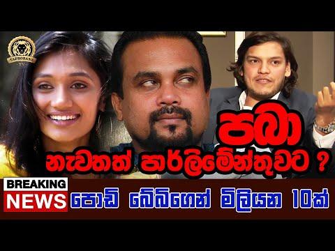 පබා  පාර්ලිමේන්තුවට?   BREAKING NEWS   බුකියේ විස්තරේ   SRI LANKA POLITICS   SRI LANKA PARLIAMENT