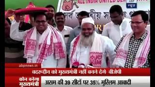 Kaun Banega Mukhyamantri: We won't let Badruddin Ajmal become Assam CM, says BJP