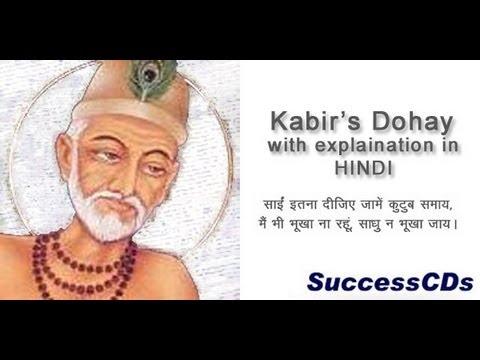 Kabir doha meaning sai itna dijiye youtube.