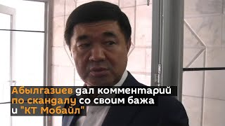 Абылгазиев дал комментарий по скандалу со своим бажа и ''КТ Мобайл''