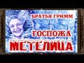 ГОСПОЖА МЕТЕЛИЦА Сказки на ночь Аудиосказки для детей с живыми картинками mp3