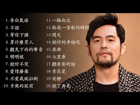 *周杰伦*Jay Chou慢歌精选20首合集 - 陪你一个慵懒的下午 - 20 Songs of the Most Popular Chinese Singer 2021