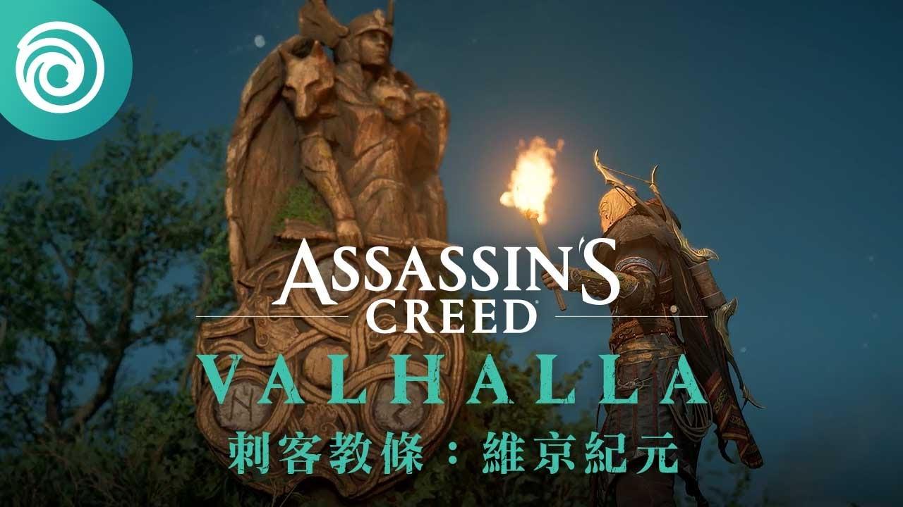 《刺客教條:維京紀元》全新免費更新內容「精通挑戰」- Assassin's Creed Valhalla
