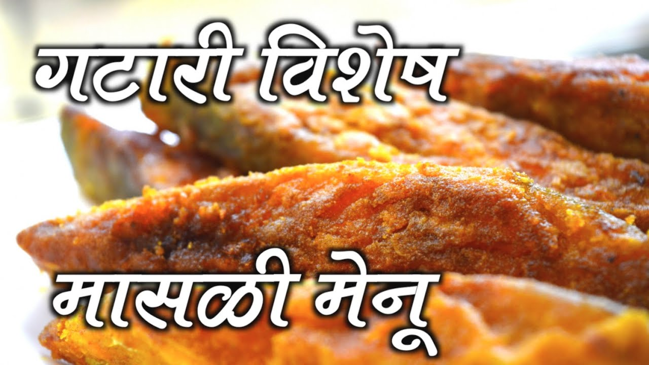 fish recipes gatari special authentic fish recipes gatari special authentic maharashtrian food recipe youtube forumfinder Images