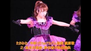 AKB48の高橋みなみ(24)が、ソロ1stアルバム(タイトル未定)を今秋発...