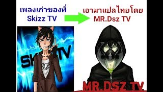 เมื่อผมเอาเพลงเก่าของพี่Skizz TV มาแปลเป่นไทยโครตมันเพลงangel with a shotgunแปลไทยทูตสวรรค์กับลูกซอง
