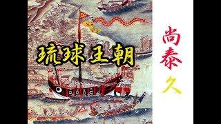 沖縄パワースポットツアー 尚 泰久王(しょう たいきゅうおう、1415年(...