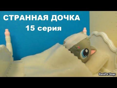 LPS: СТРАННАЯ ДОЧКА 15 серия