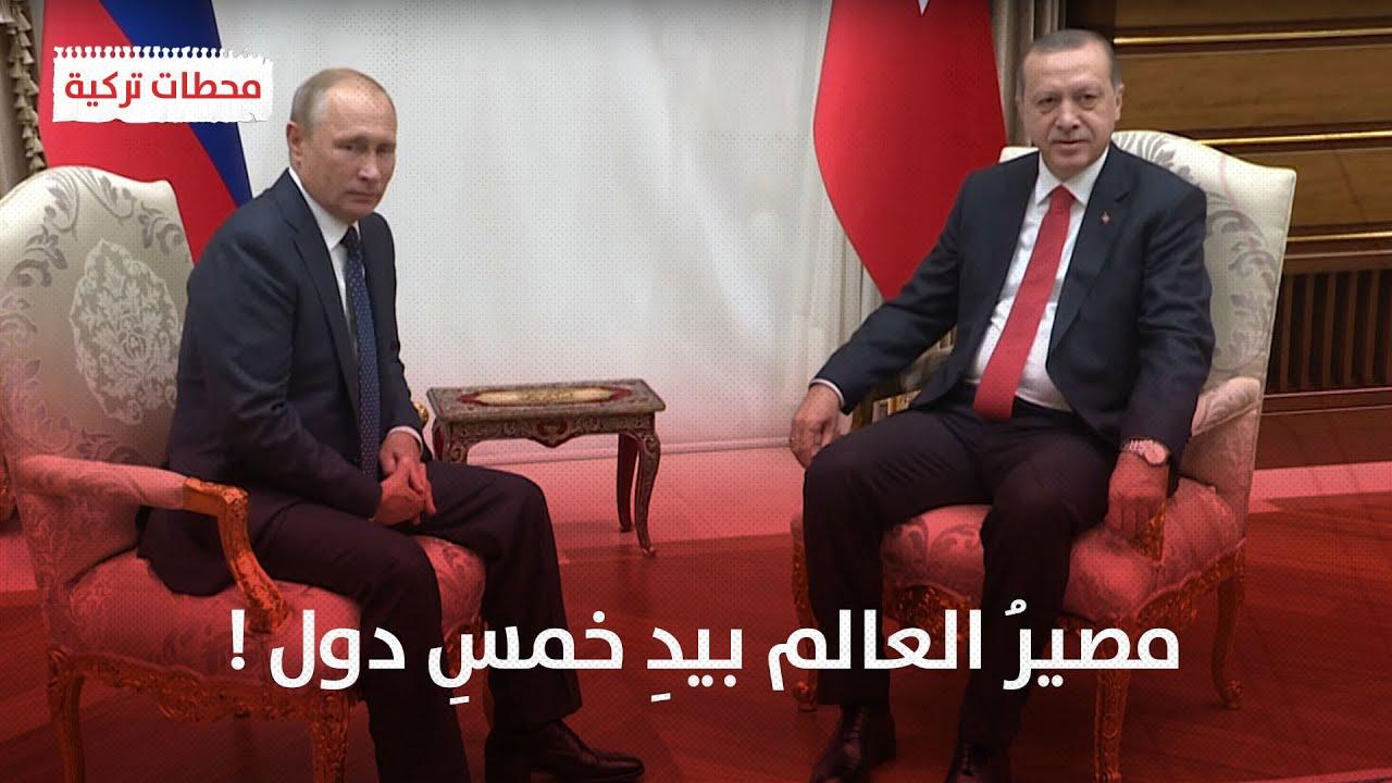 Download الرئيس الروسي يعترف أن أردوغان على حق