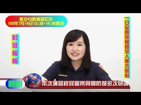彰警報報-萬安演習43號宣導短片(主播 許書柔)