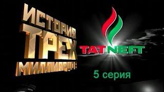 История трех миллиардов Татнефть 2007 (5 серия)