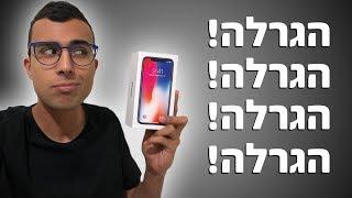 אייפון X - סיקור + הגרלה!
