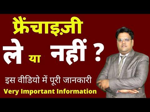 फ्रैंचाइज़ी लें या नहीं |  Franchise Fee Scams | Franchise Business Or Own Business | Ashish Agarwal
