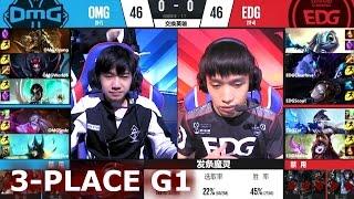 OMG vs Edward Gaming   Game 1 for 3rd Place S7 LPL Spring 2017   OMG vs EDG G1