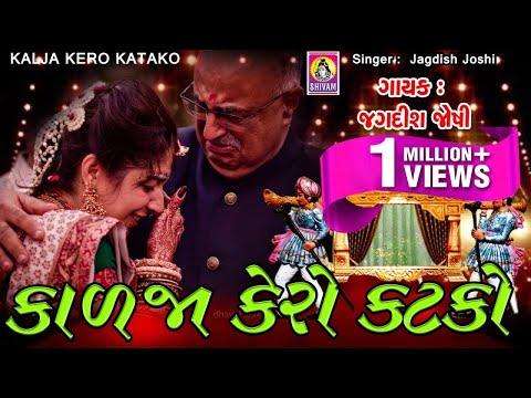 Kalja Kero Katko Maro -With Lyrics | Vidai Geet |Jagdish Joshi |Gujarati Lagna Geet |Shivam Cassette