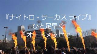 「ナイトロ・サーカス ライブ」をひと足早く大阪オートメッセで!! thumbnail
