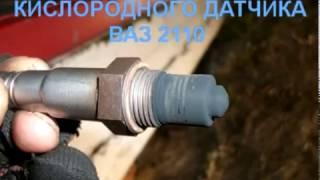 видео Датчик кислорода на ВАЗ 2114: признаки неисправности, замена лямбды своими руками
