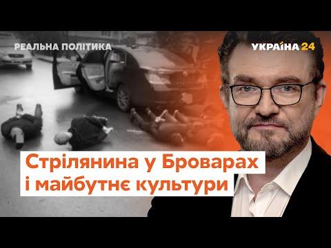 Що буде з культурою і «броварськими стрілками» // Реальна політика з Євгенієм Кисельовим за 31.05.20