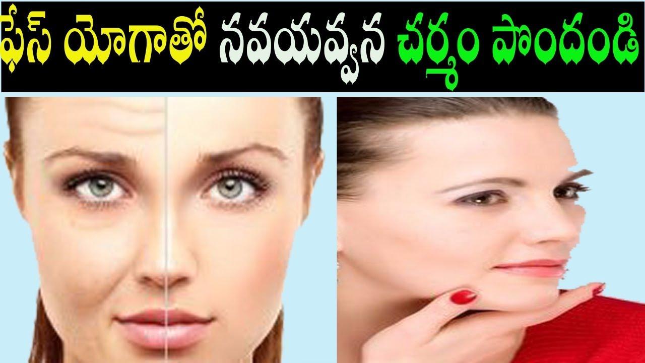 Anti Ageing Face Yoga In Telugu