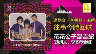 李香琴 谭炳文 - 花花公子混吉紀 Hua Hua Gong Zi Hun Ji Ji (Original Music Audio)